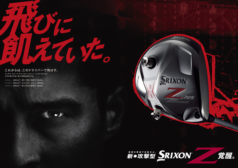 Srixon_driver_HP